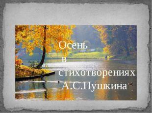 Осень в стихотворениях А.С.Пушкина