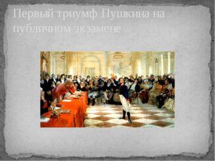 Первый триумф Пушкина на публичном экзамене