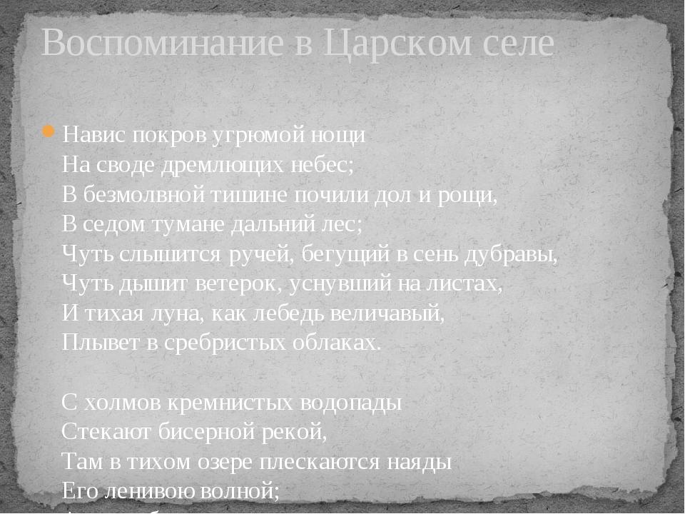 Навис покров угрюмой нощи На своде дремлющих небес; В безмолвной тишине почил...