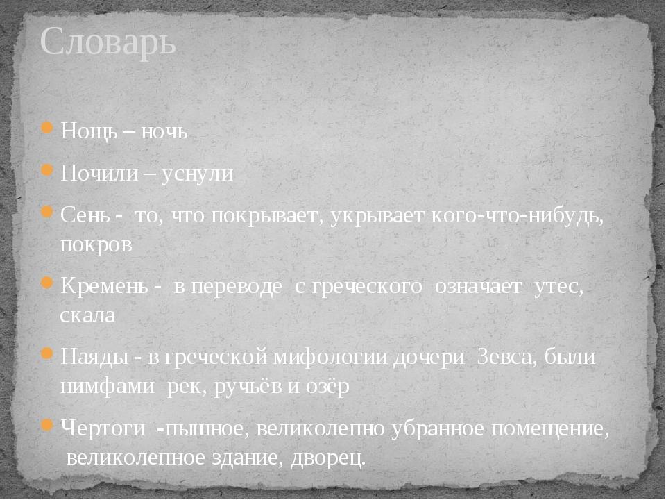 Нощь – ночь Почили – уснули Сень - то, что покрывает, укрываеткого-что-нибу...