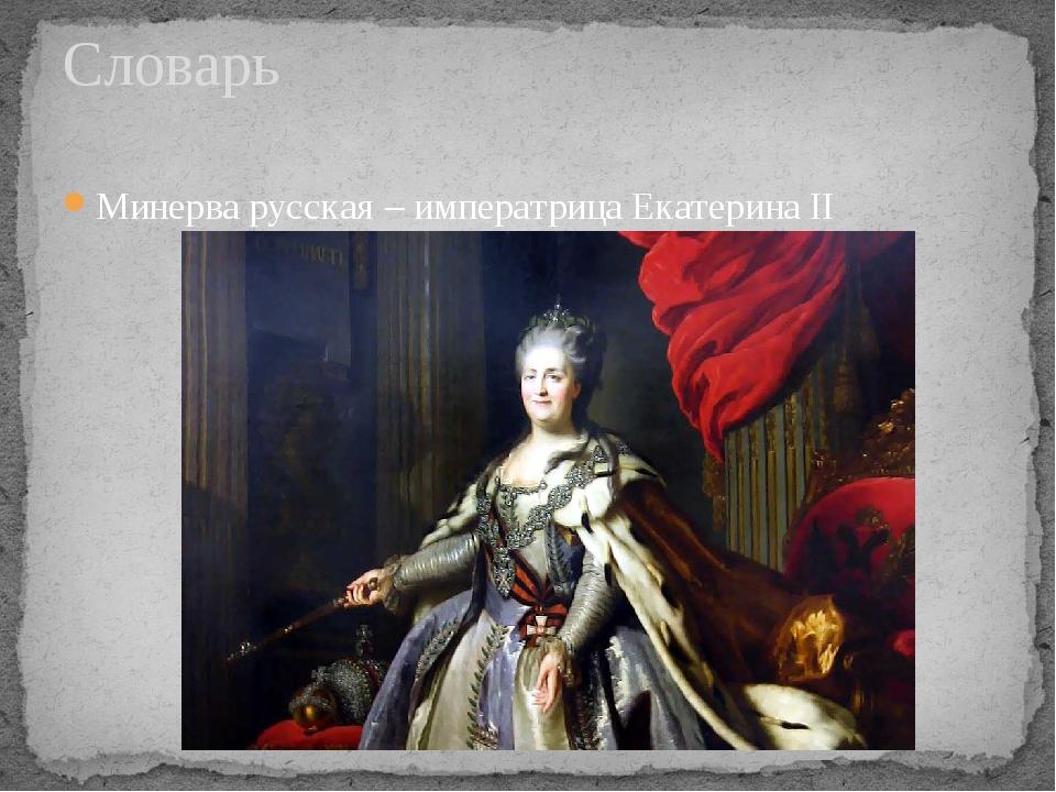 Минерва русская – императрица Екатерина II Словарь
