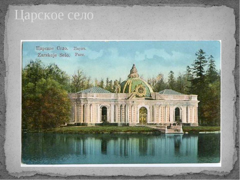 Пушкин прочел на экзамене свое стихотворение воспоминание в царском селе