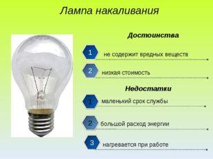 Лампа накаливания не содержит вредных веществ низкая стоимость маленький сро