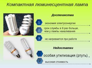 Компактная люминесцентная лампа экономия электроэнергии срок службы в 8 раз
