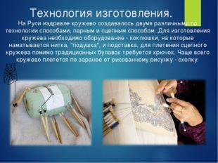 Технология изготовления. На Руси издревле кружево создавалось двумя различны