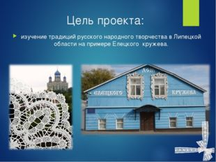 Цель проекта: изучение традиций русского народного творчества в Липецкой обл