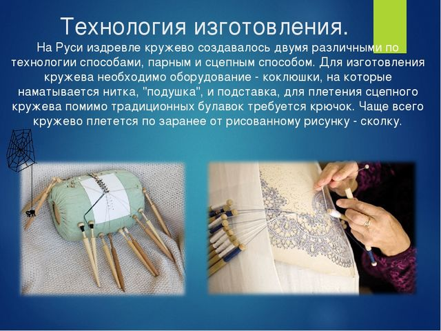 Технология изготовления. На Руси издревле кружево создавалось двумя различны...