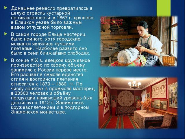 Домашнее ремесло превратилось в целую отрасль кустарной промышленности: в 186...