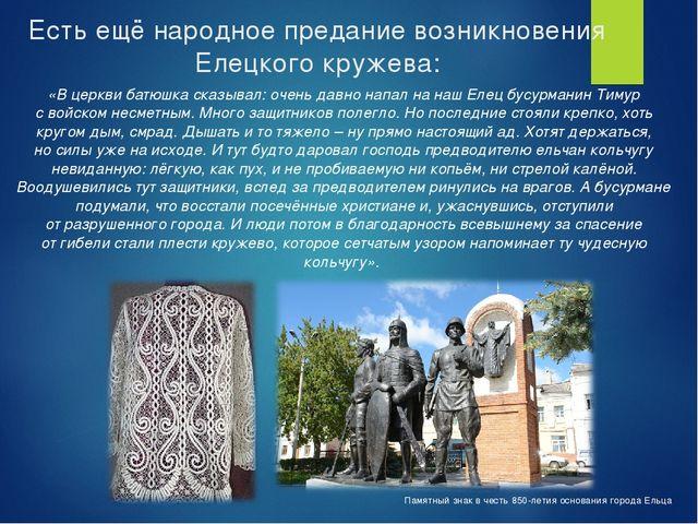 Есть ещё народное предание возникновения Елецкого кружева: «В церкви батюшка...