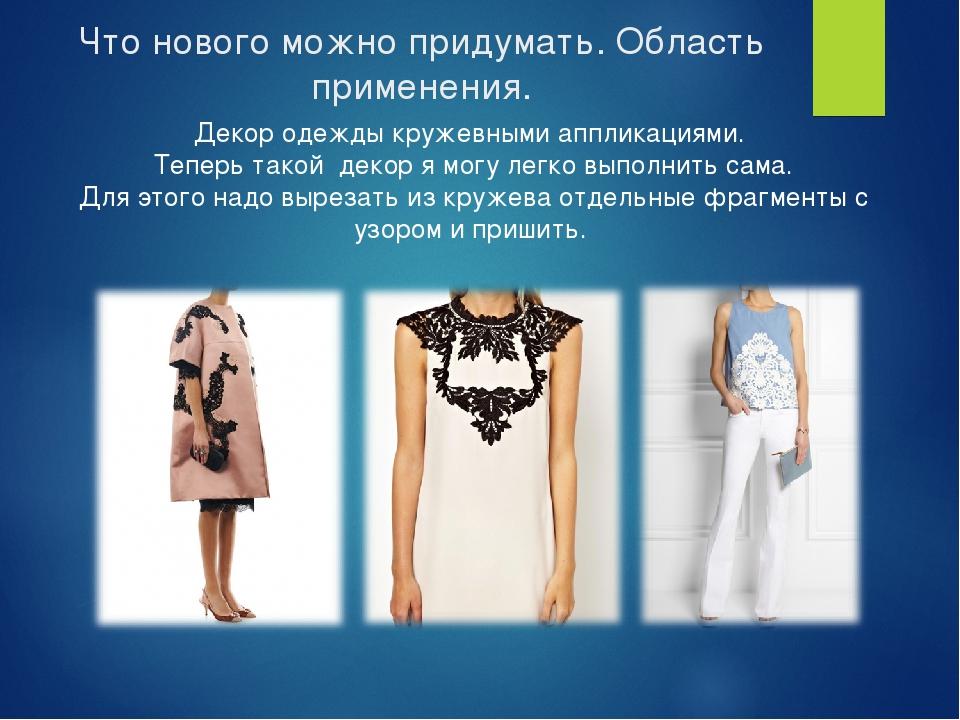 Что нового можно придумать. Область применения. Декор одежды кружевными аппли...