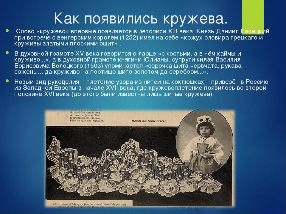 Как появились кружева. Слово «кружево» впервые появляется в летописи XIII век...