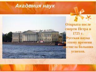 Академия наук Открыта после смерти Петра в 1725 г. Русская наука к этому врем