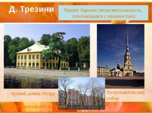 Д. Трезини Летний домик Петра Петропавловский собор Здание двенадцати коллеги