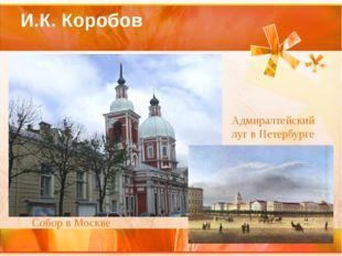 И.К. Коробов Собор в Москве Адмиралтейский луг в Петербурге
