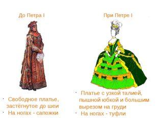 Женская одежда Свободное платье, застёгнутое до шеи На ногах - сапожки Платье