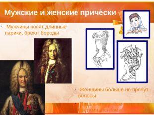 Мужские и женские причёски Мужчины носят длинные парики, бреют бороды Женщины