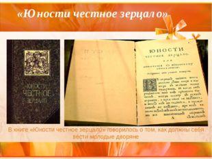 «Юности честное зерцало» В книге «Юности честное зерцало» говорилось о том, к
