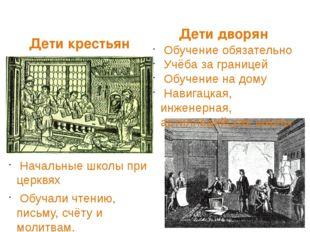 Образование при Петре I Дети крестьян Дети дворян Начальные школы при церквях