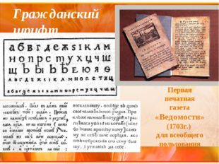 Гражданский шрифт Первая печатная газета «Ведомости» (1703г.) для всеобщего п