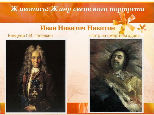 Живопись: Жанр светского портрета Иван Никитич Никитин Канцлер Г.И. Головкин...