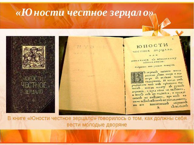 «Юности честное зерцало» В книге «Юности честное зерцало» говорилось о том, к...