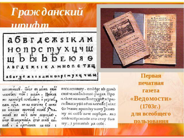 Гражданский шрифт Первая печатная газета «Ведомости» (1703г.) для всеобщего п...