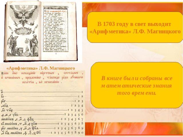В 1703 году в свет выходит «Арифметика» Л.Ф. Магницкого В книге были собраны...