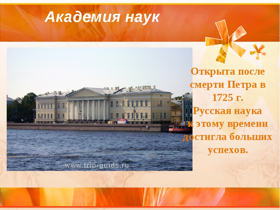 Академия наук Открыта после смерти Петра в 1725 г. Русская наука к этому врем...