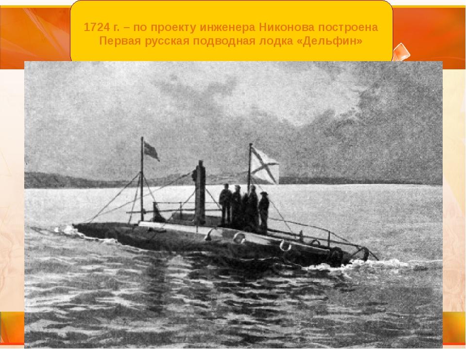 1724 г. – по проекту инженера Никонова построена Первая русская подводная лод...