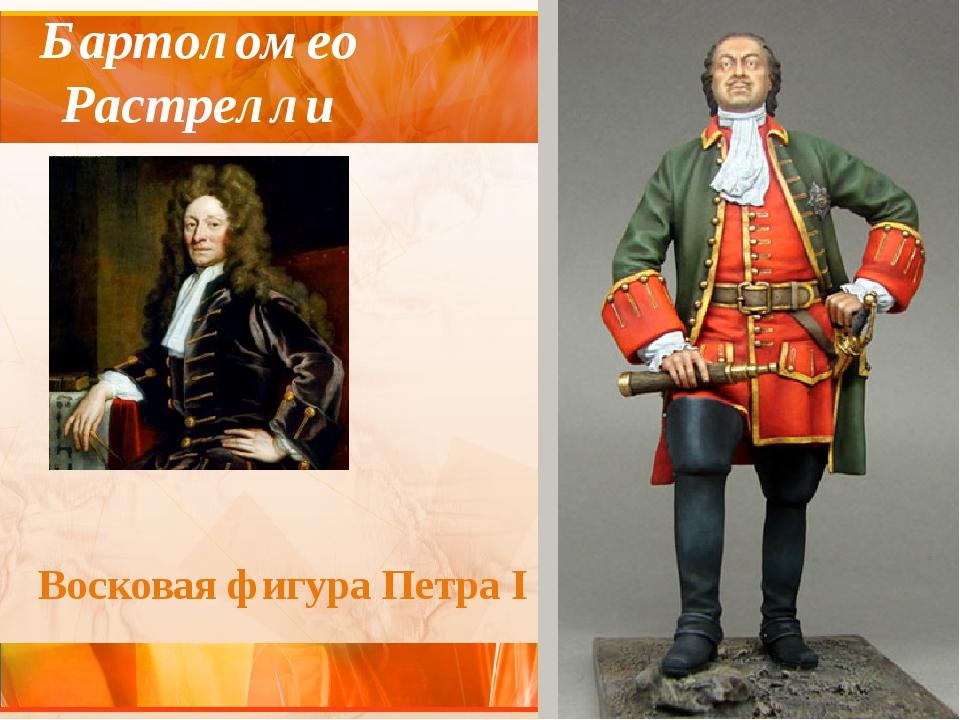 Бартоломео Растрелли Восковая фигура Петра I