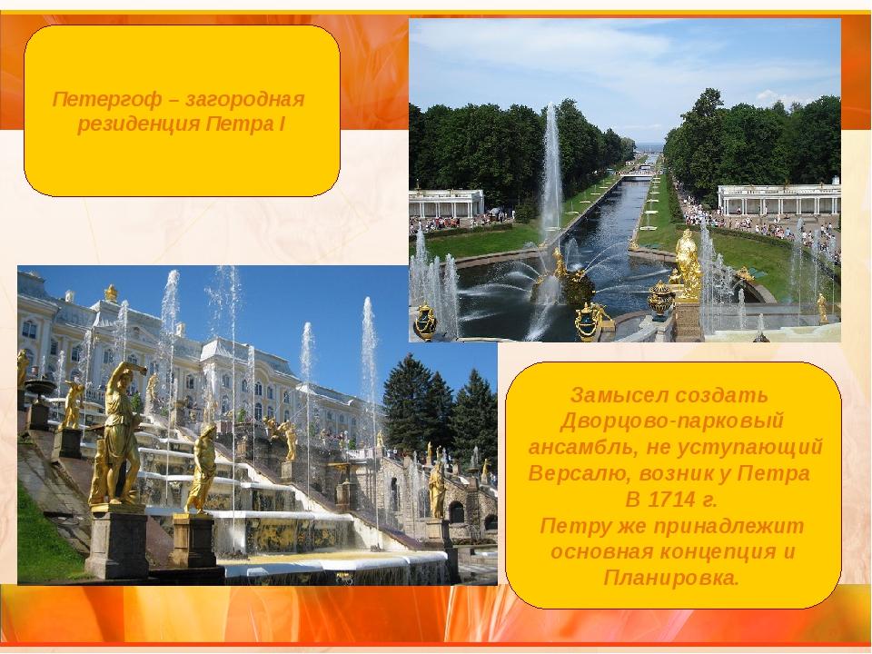 Петергоф – загородная резиденция Петра I Замысел создать Дворцово-парковый ан...