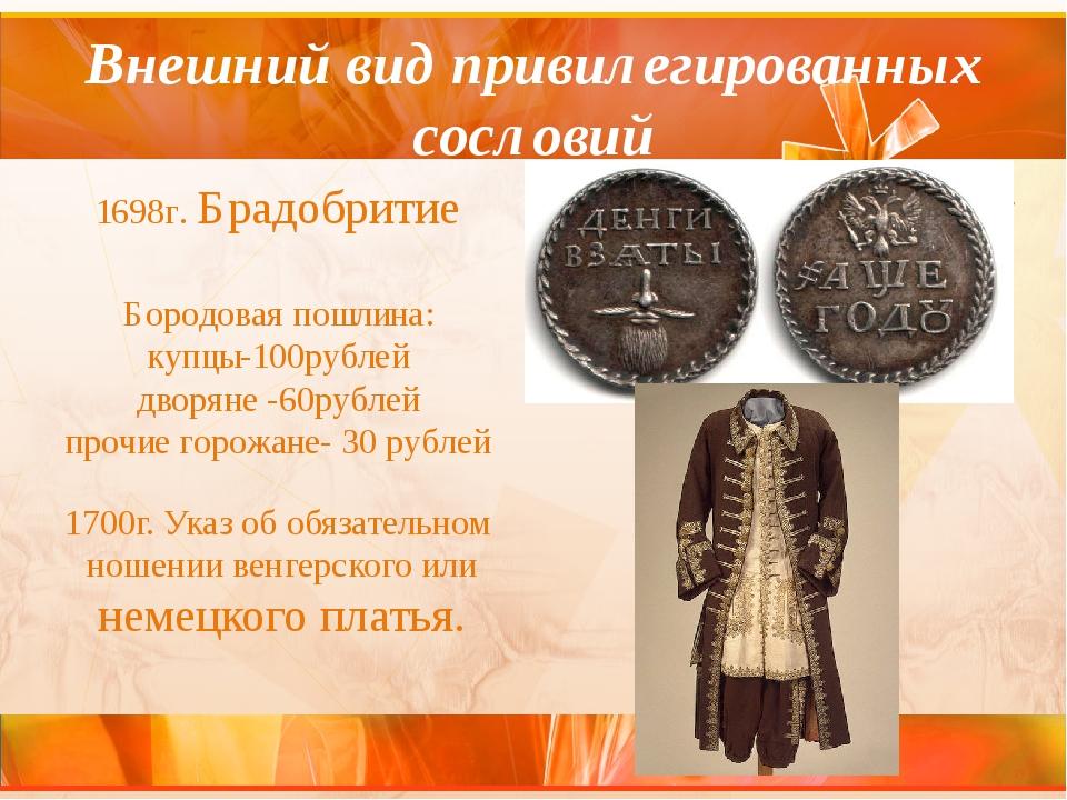 Внешний вид привилегированных сословий 1698г. Брадобритие Бородовая пошлина:...