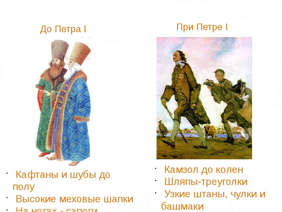Мужская одежда Кафтаны и шубы до полу Высокие меховые шапки На ногах - сапоги...