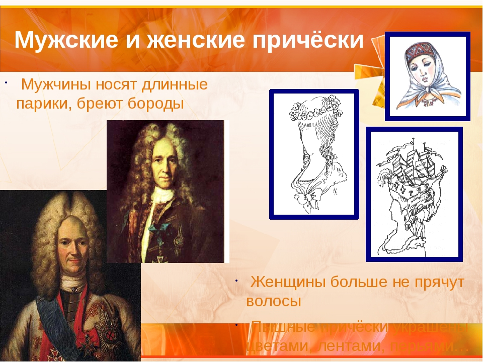Мужские и женские причёски Мужчины носят длинные парики, бреют бороды Женщины...