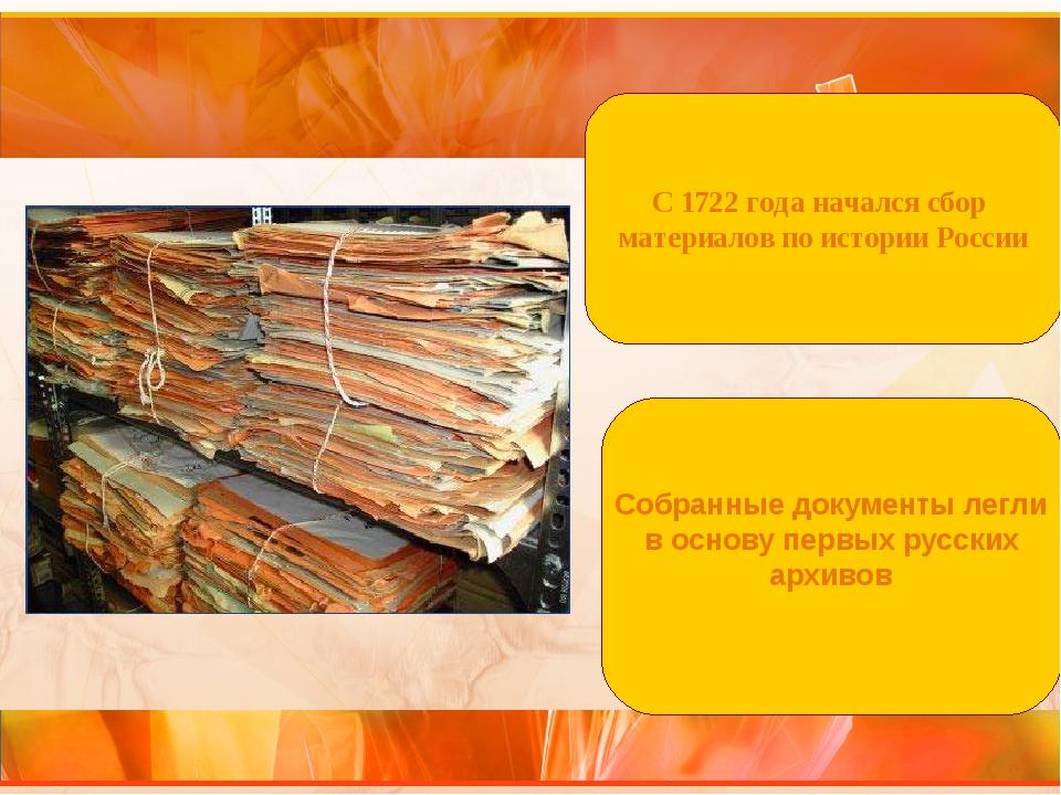 С 1722 года начался сбор материалов по истории России Собранные документы лег...