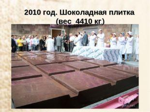 2010 год. Шоколадная плитка (вес 4410 кг.)