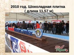2010 год. Шоколадная плитка ( длина 11,57 м)