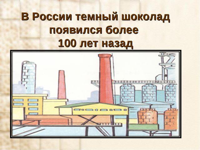 В России темный шоколад появился более 100 лет назад