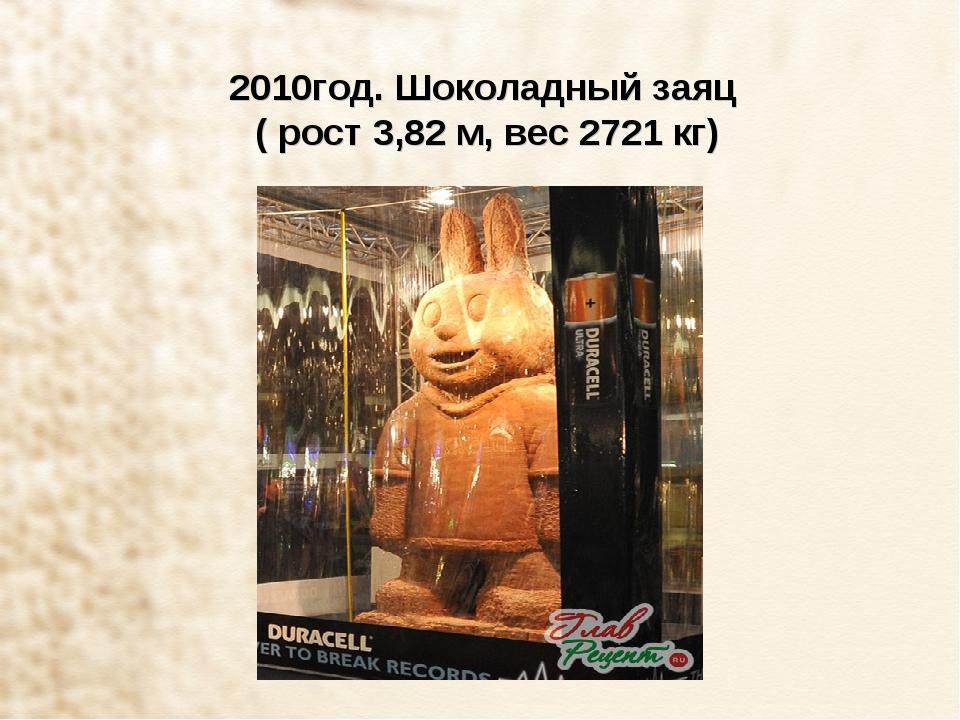 2010год. Шоколадный заяц ( рост 3,82 м, вес 2721 кг)
