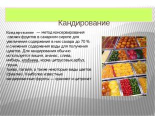 Кандирование Кандирование— методконсервированиясвежих фруктов всахарном