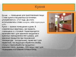 Кухня Кухня— помещение для приготовленияпищи. Слово кухня в письменных ис
