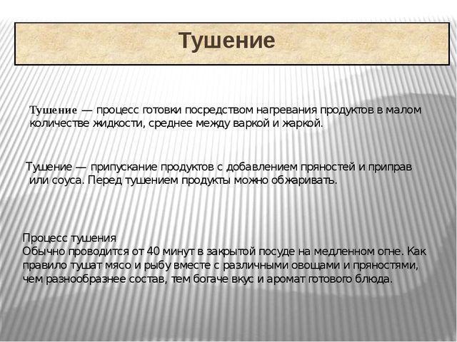 Тушение Тушение—процесс готовкипосредством нагреванияпродуктовв малом...