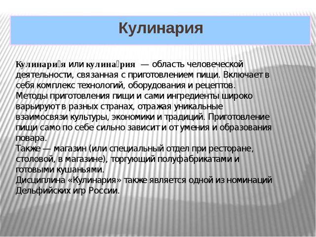 Кулинария Кулинари́яиликулина́рия — область человеческой деятельности, св...