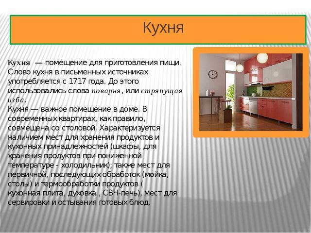 Кухня Кухня— помещение для приготовленияпищи. Слово кухня в письменных ис...