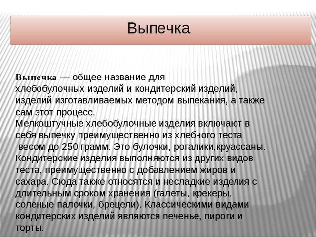 Выпечка Выпечка— общее название дляхлебобулочных изделийикондитерский из...