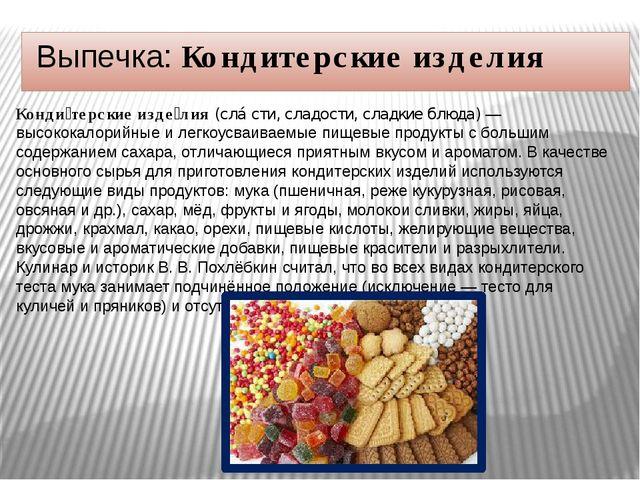 Выпечка: Кондитерские изделия Конди́терские изде́лия(сла́сти, сладости, сла...