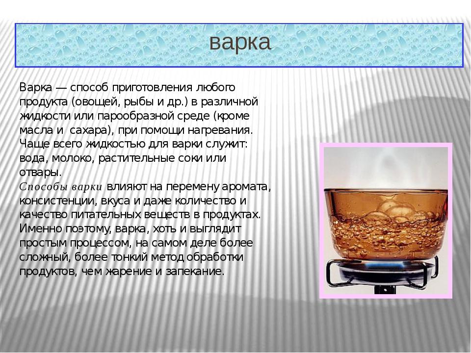 варка Варка— способ приготовления любого продукта (овощей, рыбы и др.) в ра...