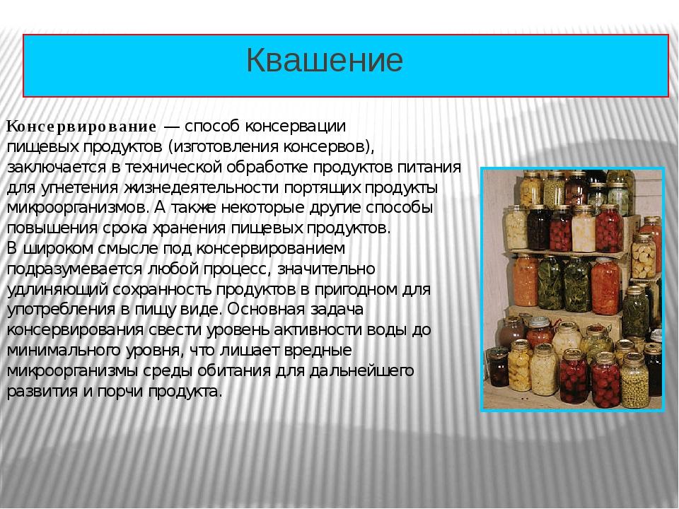 Квашение Консервирование— способконсервациипищевых продуктов(изготовлени...