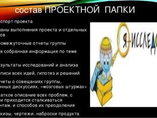 состав ПРОЕКТНОЙ ПАПКИ 1. Паспорт проекта 2. Планы выполнения п