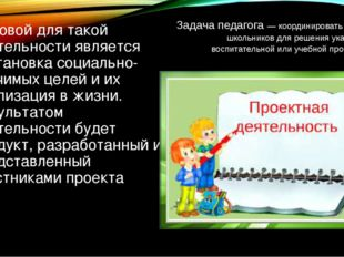 Задача педагога — координировать работу школьников для решения указанной восп
